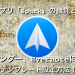 無料メールアプリ「Spark」の機能と使い方!リマインダー、Evernoteに連携!テンプレート設定方法!Mac・iPhone向け!